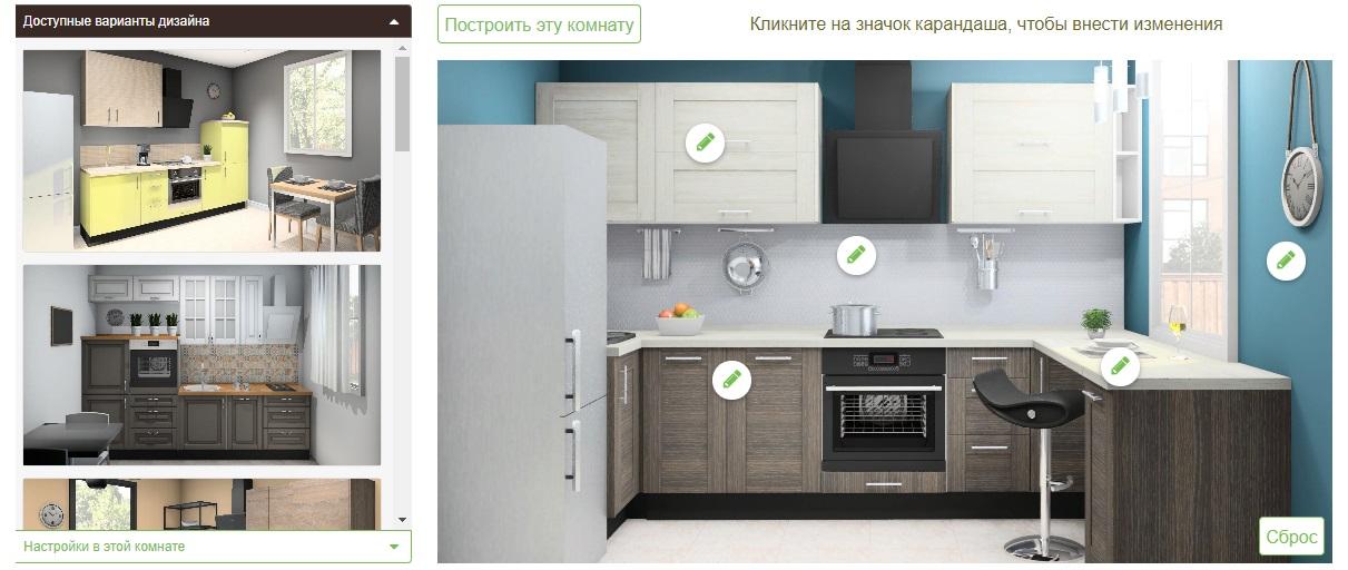 библиотека онлайн конструктора кухни леруа